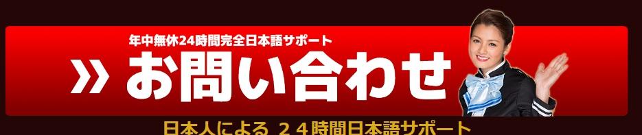 ジパングカジノ日本語対応