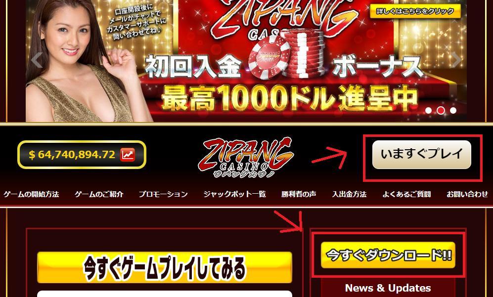 ジパングカジノ登録方法1