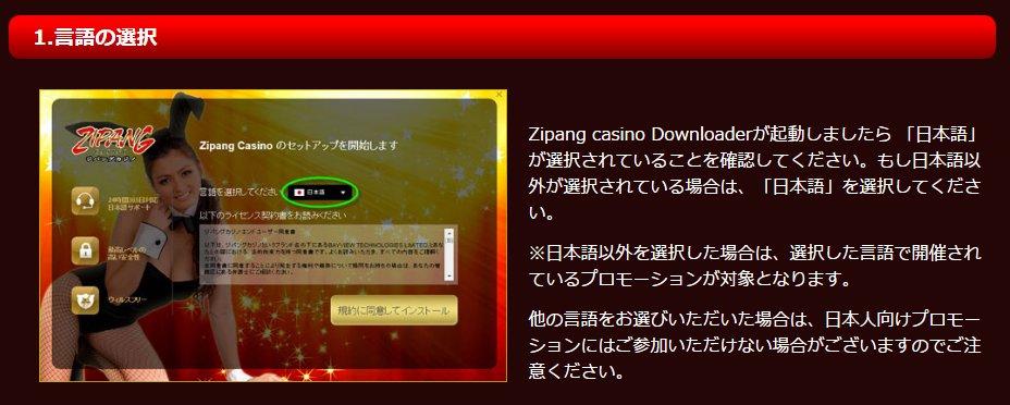 ジパングカジノ登録方法5