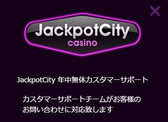 ジャックポットシティカジノ日本人サポート