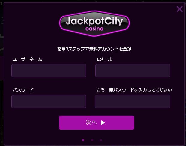 ジャックポットシティカジノ登録方法2