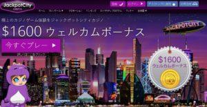 ジャックポットシティカジノDesktop