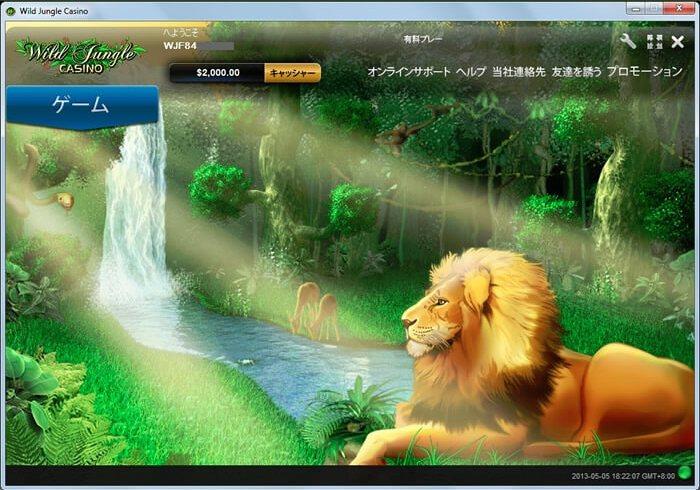 ワイルドジャングルカジノゲーム