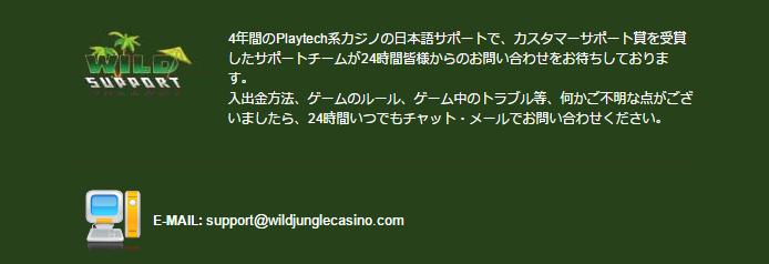 ワイルドジャングルカジノ日本