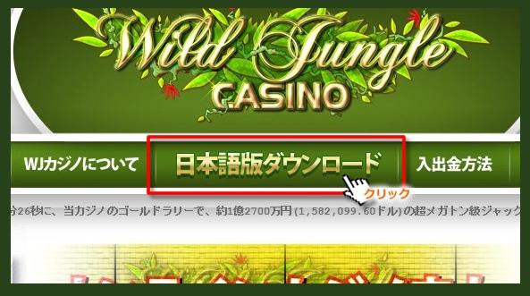 ワイルドジャングルカジノ登録方法