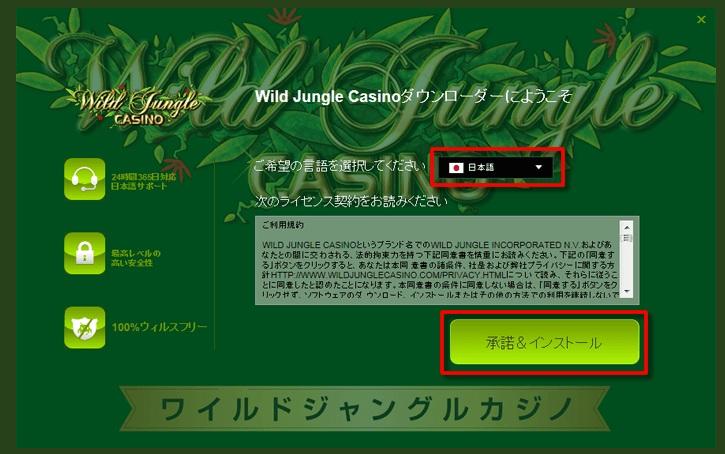ワイルドジャングルカジノ登録方法2
