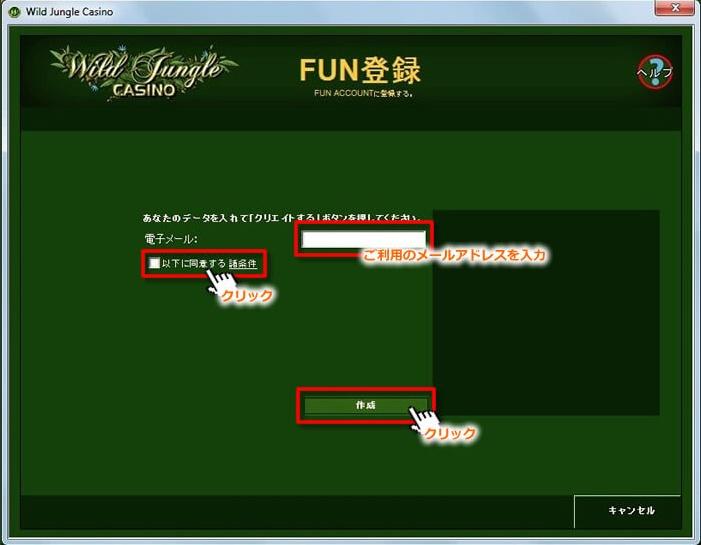 ワイルドジャングルカジノ登録方法5