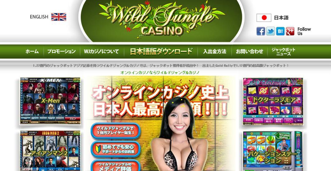 ワイルドジャングルカジノdesktop