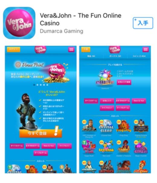 ベラジョンアプリ