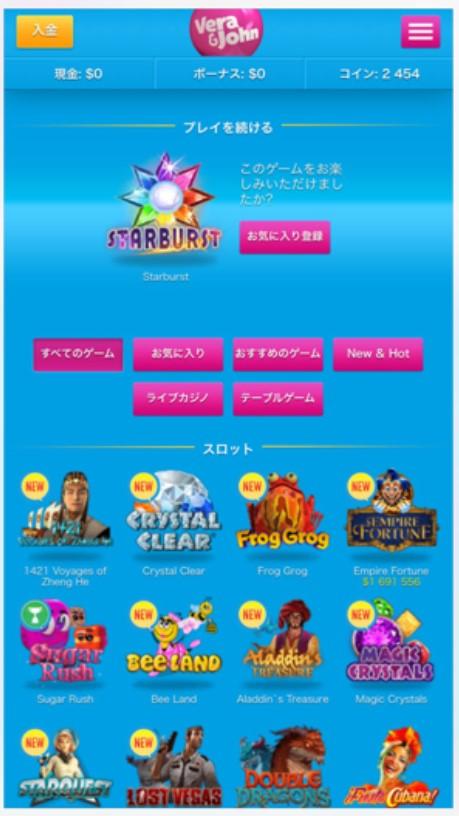 ベラジョンアプリ3