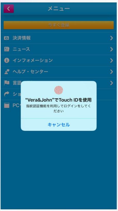 ベラジョンアプリ4