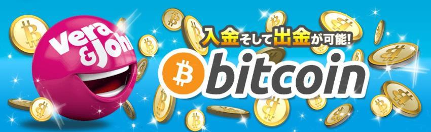 ベラジョンカジノでビットコイン