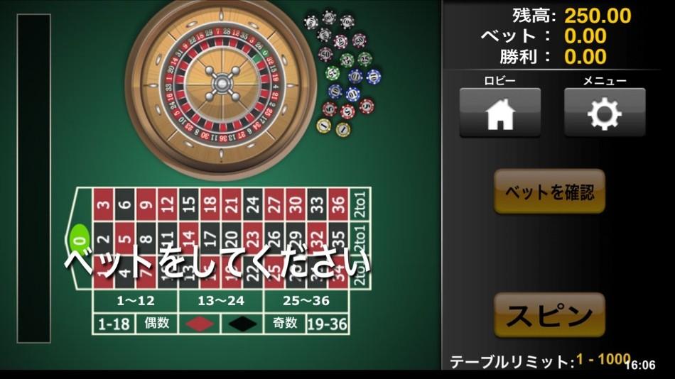 ベラジョンカジノのルーレットゲーム