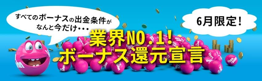業界NO1のボーナス還元宣言「ベラジョン」
