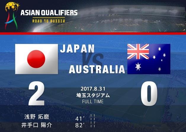 日本vsオーストラリア戦で見事日本が苦手オーストラリアに2-0で勝利し