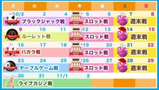 ベラジョンの秋!日本限定トーナメント!2