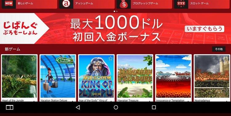 ジパングカジノアプリ画面