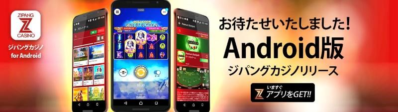 ジパングカジノアンドロイドアプリ