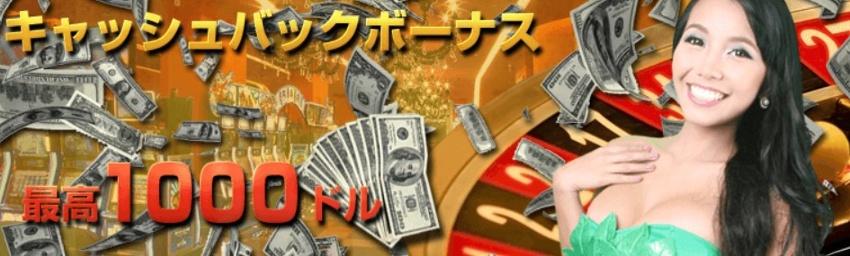 ワイルドジャングルカジノで今月最高1000ドルのキャッシュバックボーナス