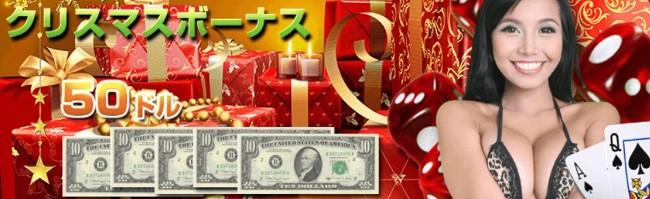 ジパングカジノ:ワイルドジャングルカジノのクリスマスボーナス