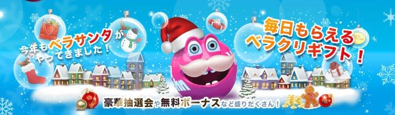 ベラジョン_12月は毎日クリスマスギフト獲得のチャンス!