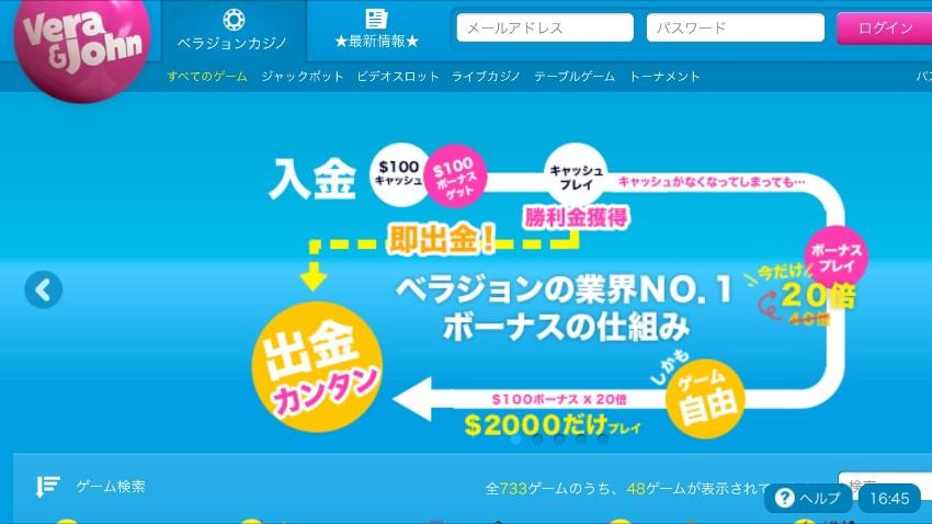 入金・ベラジョンカジノ