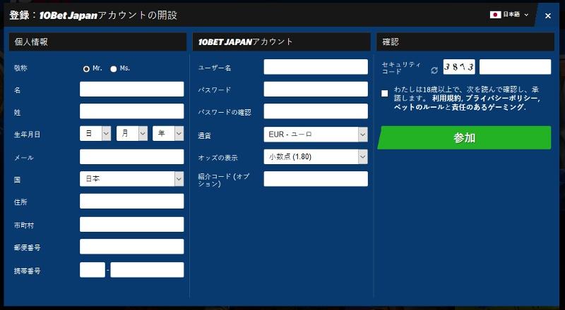 10ベットカジノの登録方法-個人情報の入力