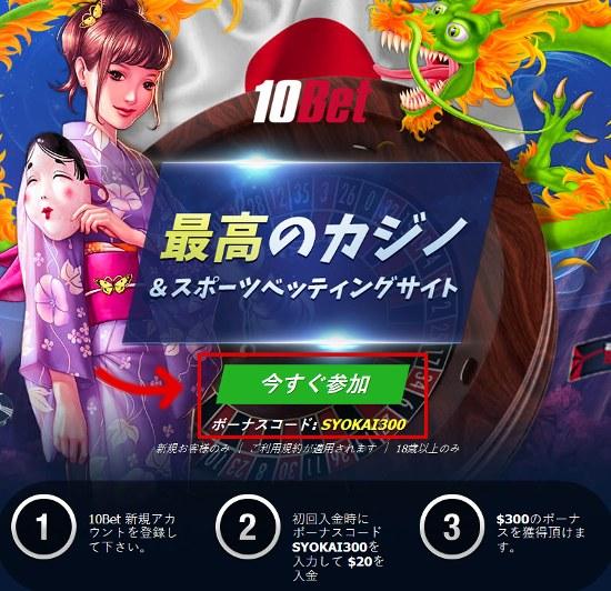10ベットカジノの登録方法