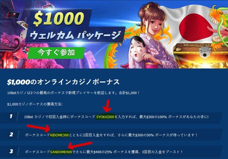 10ベットカジノ-入金のコード