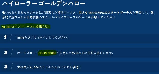 10ベットカジノ-最高『1,000ドル』が獲得可能な入金ボーナス