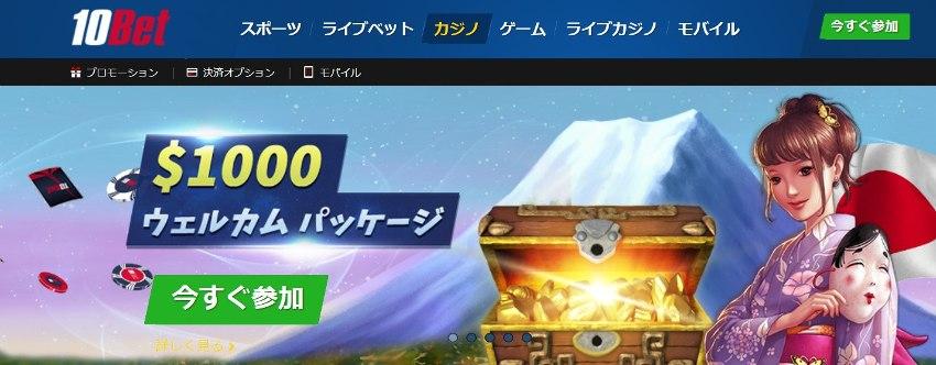 10ベットカジノDesktop2