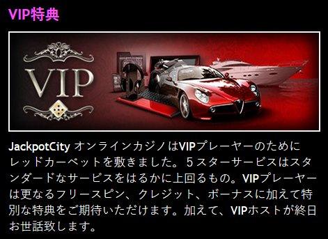 VIP特典-ジャックポットシティカジノ