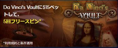 ウィリアムヒルカジノ_Da Vinci's Vaultにベットしてフリースピンをゲットしよう!