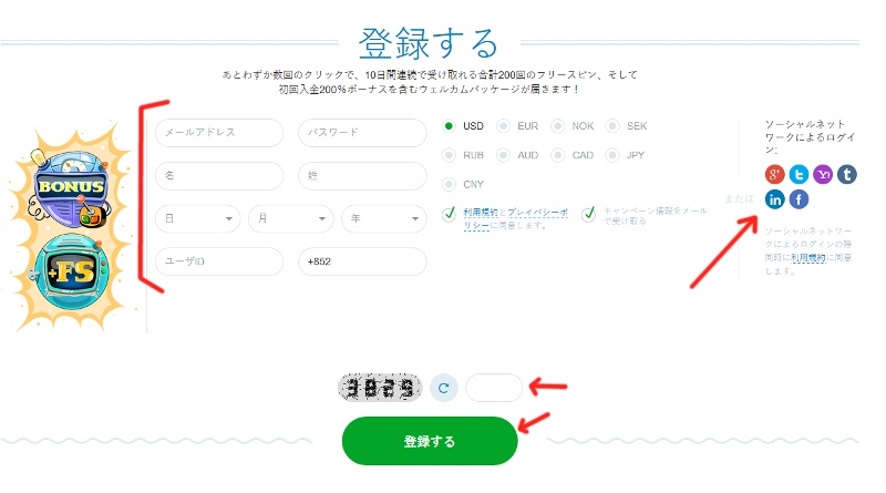 カジノエックス-カジノの登録手順
