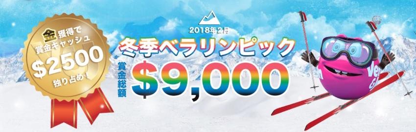 ベラジョンカジノ_メダルを目指せ! 冬季ベラリンピック2018 開催!