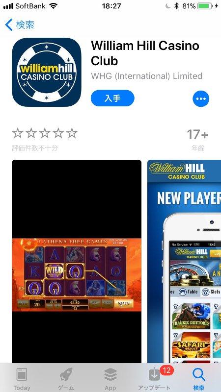 ウィリアムヒルカジノアプリのインストール方法