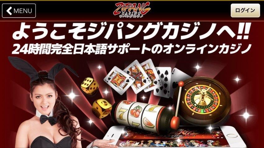 ジパングカジノアプリの特徴