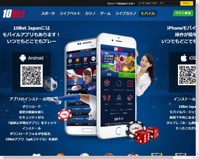 10betカジノ-アプリの特徴