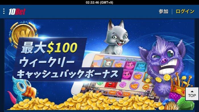 10betカジノ-モバイルアプリのプロモーション