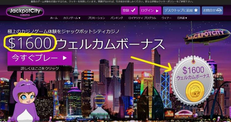 ジャックポットシティカジノ-1600ドルボーナス!2